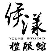 伊漾禮服館 Young studio