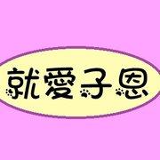 就愛子恩。婚禮造型師子恩。北台灣新娘秘書!