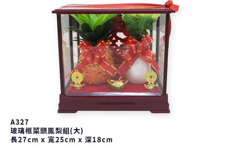玻璃框菜頭鳳梨