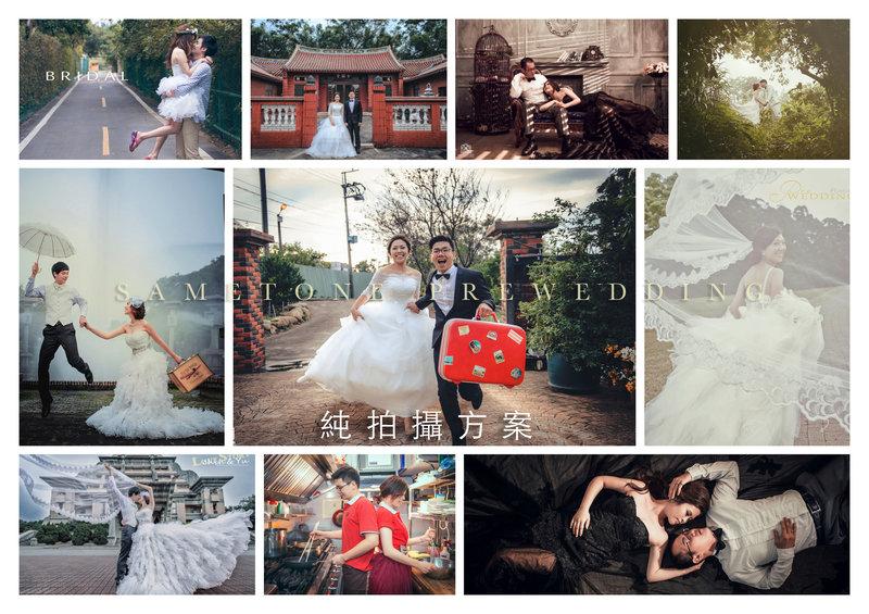 同調自主婚紗 純拍攝方案作品