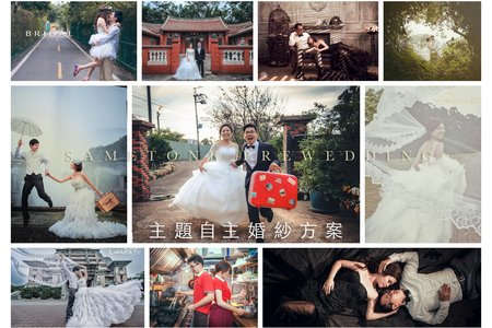 同調自主婚紗 主題式套裝方案