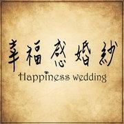 幸福感婚紗攝影工作室!