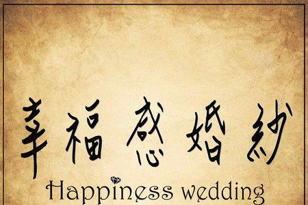 婚紗攝影-婚紗幸福包套
