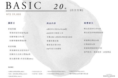 BASIC 20組