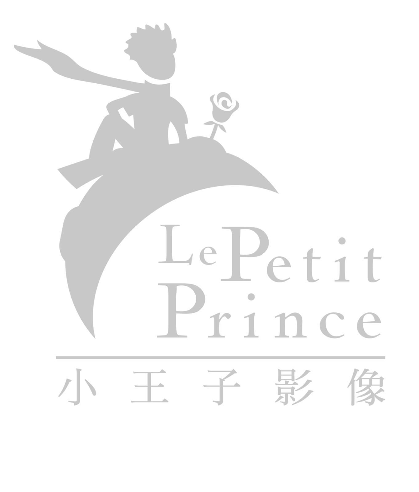 小王子影像工坊