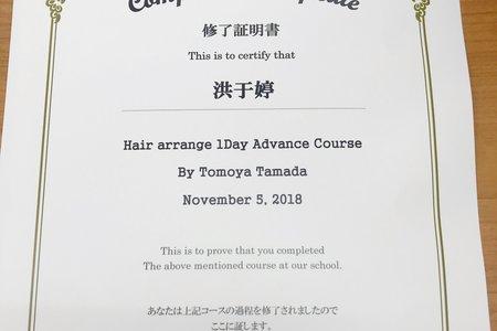日系髮型訓練-日本證書