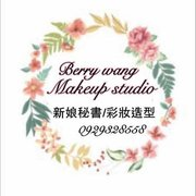 Berry Wang 新娘秘書彩妝造型!
