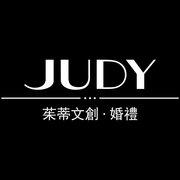 Judy 茱蒂文創 · 婚禮婚紗攝影!