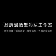 翁詩涵造型彩妝工作室(台北 花蓮 新秘)!
