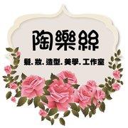 陶樂絲新娘秘書親友妝髮尾牙宴會造型服務!