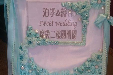 婚宴周邊物品