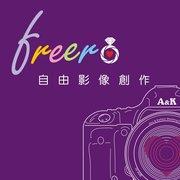 freer自由影像創作!