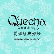 QueenaWedding昆娜經典婚紗!