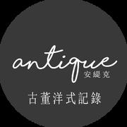 Antique 安緹克 | 古董洋式記錄