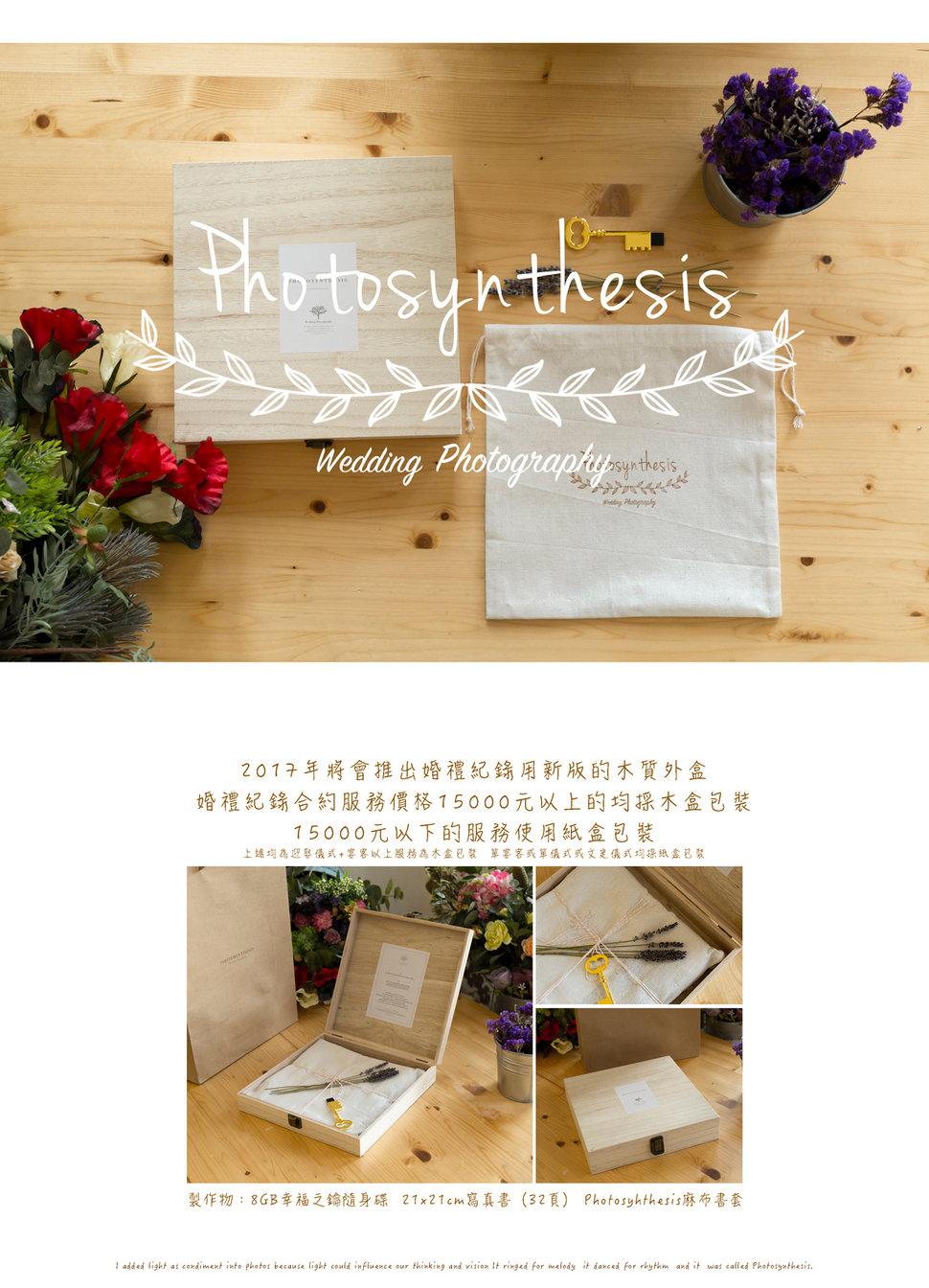 木盒版 - Photosynthesis - 結婚吧一站式婚禮服務平台