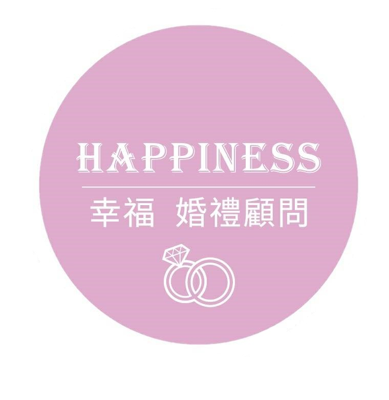 Happiness 幸福 婚禮顧問
