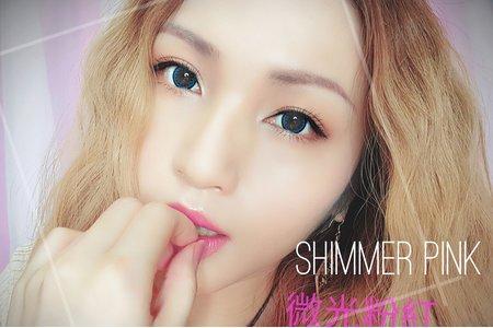 韓風粉紅微光妝容