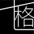 七格 Seven Grid