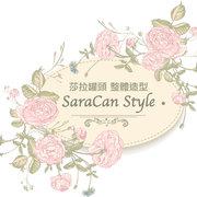 SaraCan • 莎拉罐頭 整體造型!