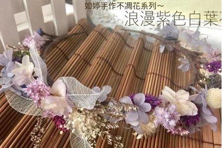 花飾設計作品及使用