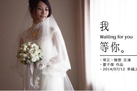 婚攝:基隆外木山+台北萬華豪景飯店