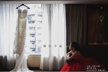 婚攝:板橋馥都飯店+土城青青餐廳