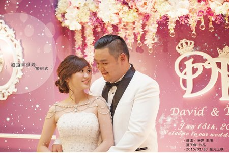 婚攝:道遠與淨婷的婚約式(台北市內湖大直典華旗艦飯店婚宴)