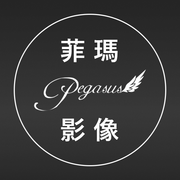 菲瑪影像 Pegasus Image!