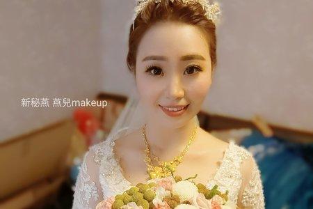 新秘燕燕兒 韓式 自然妝感新娘