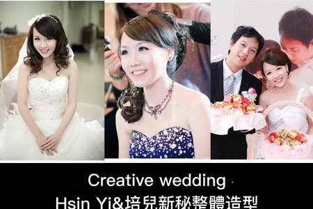 新娘精選-訂婚結婚歸寧造型