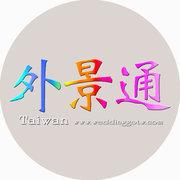Taiwan外景通  婚紗禮服 婚禮拍錄