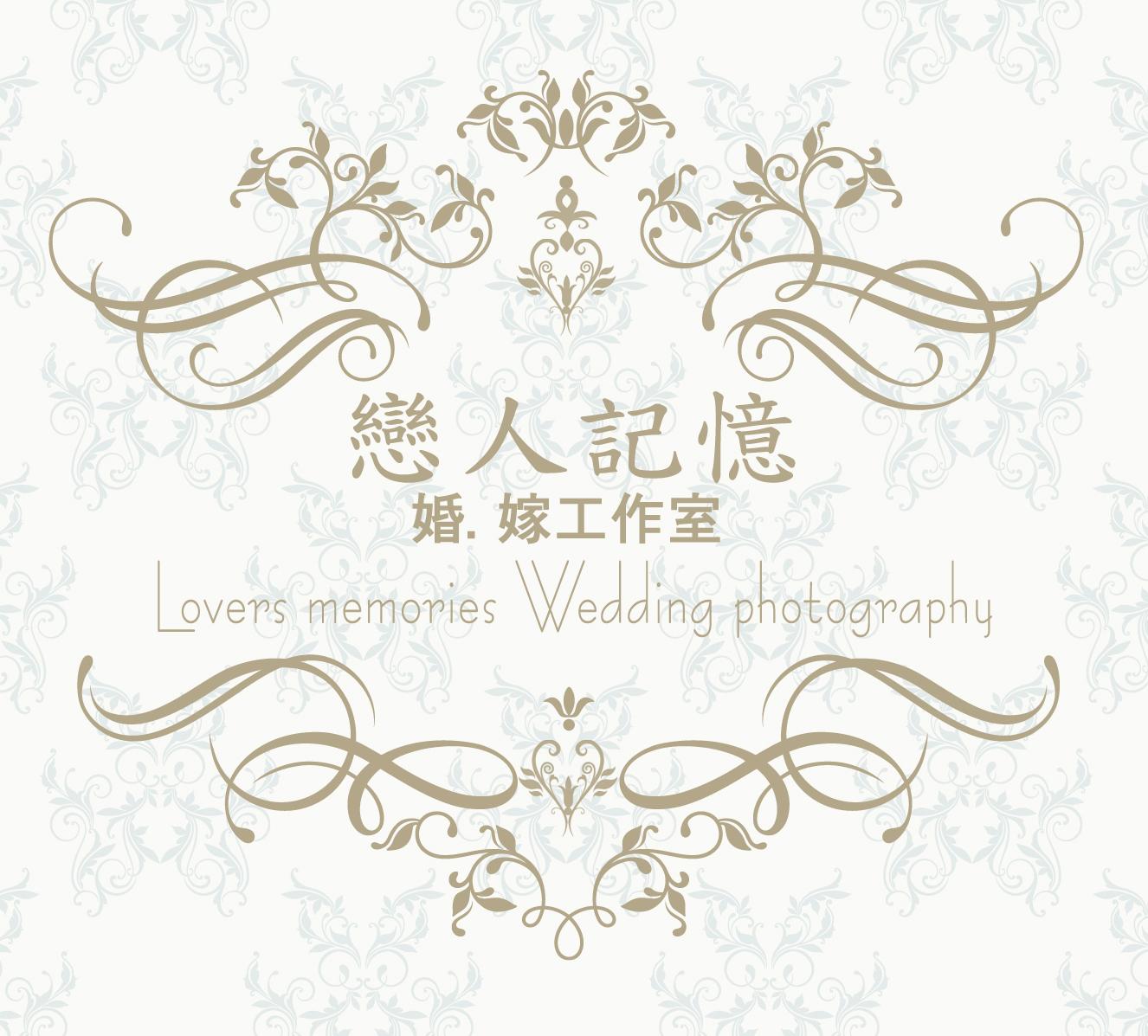 戀人記憶 婚嫁工作室
