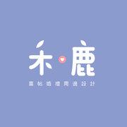 禾鹿工作室💋喜帖婚禮週邊設計!