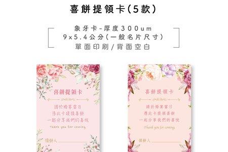 【現貨】喜餅卡/禮金卡