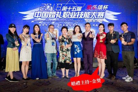 華視報導金牌主持-2020婚禮主持企劃