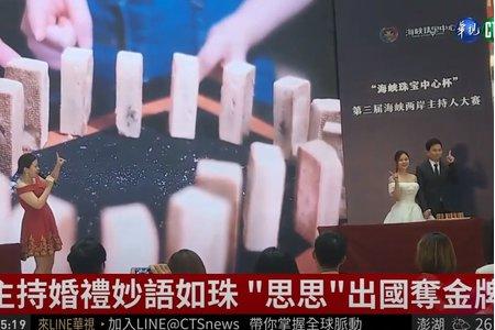 【限量】-華視報導金牌婚禮主持