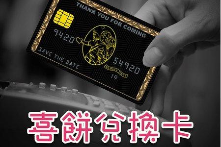 喜餅兌換卡