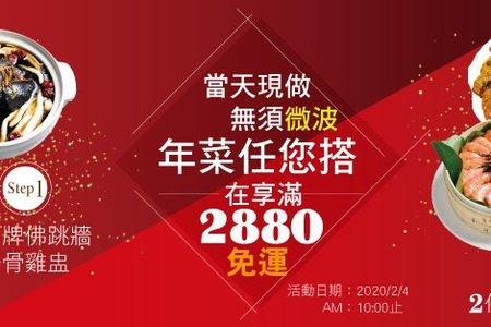 2020春酒/尾牙豐盛饗宴