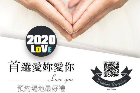 2020愛在晶品小吉日活動(指定日)