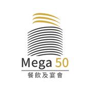 Mega 50餐飲及宴會!