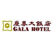 慶泰大飯店 Galahotel!