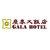 慶泰大飯店 Galahotel