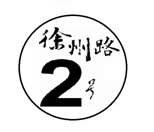 徐州路2號庭園會館