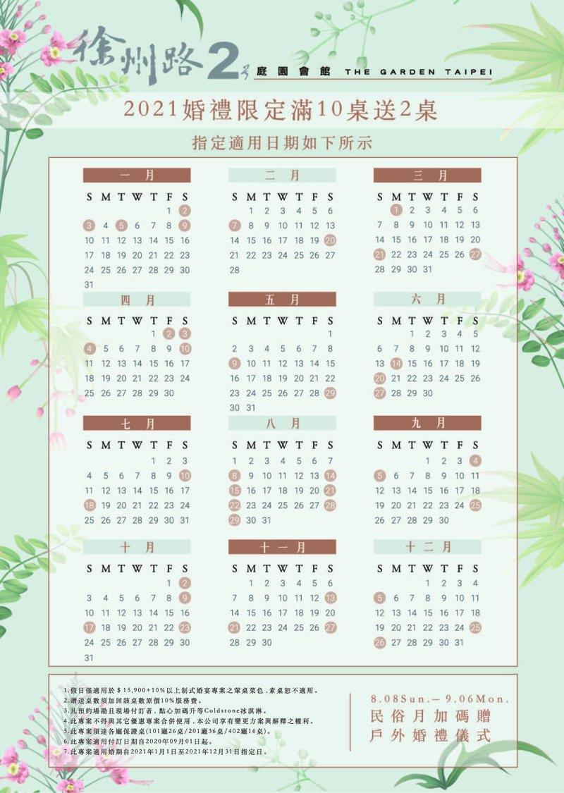 徐州路2号2021婚禮獨家滿10桌送2桌作品