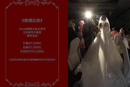 婚禮攝影 動態婚錄 新娘秘書