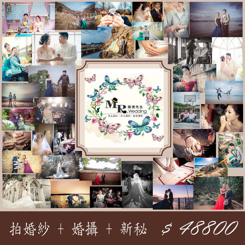 婚紗包套$48800(一條龍)作品