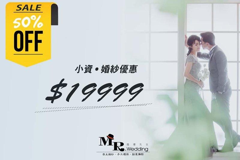 MR.wedding婚紗套組$19999作品