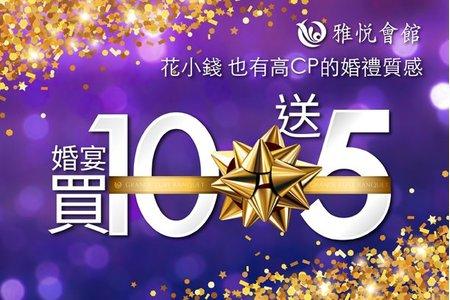 2019雅悅松山館強檔優惠 買10送5