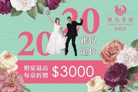 2020婚宴 | 最高每桌折3000元
