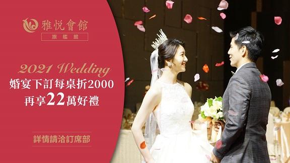 2021婚宴 | 每桌最高折2000元作品